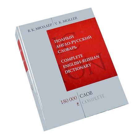 Купить Полный англо-русский словарь. 180 000 слов и выражений