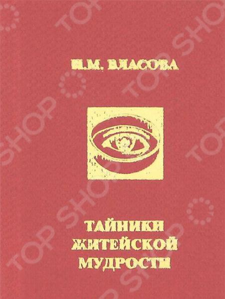 Миниатюрное издание посвящено тайнам житейской мудрости, которые раскрывает известный психолог Н. Власова. 7-е издание.