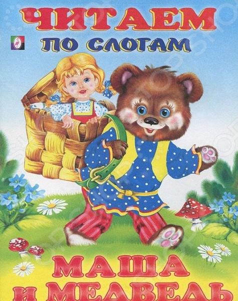 В этой красочной книжке текст русской народной сказки специально адаптирован для маленьких читателей - слова разбиты на слоги и поставлены ударения. Для детей старшего дошкольного возраста.