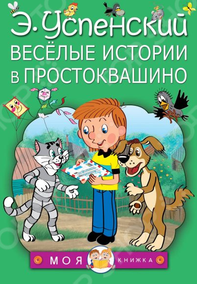 Веселые истории в Простоквашино