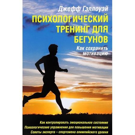 Купить Психологический тренинг для бегунов. Как сохранить мотивацию