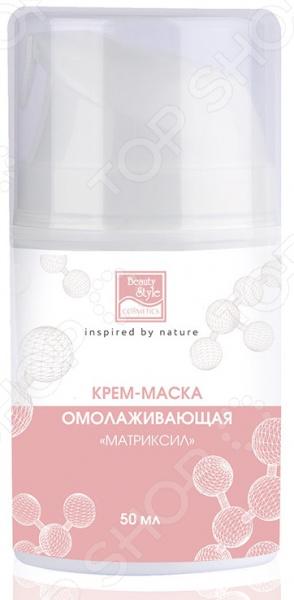 Крем-маска омолаживающая Beauty Style «Матриксил»