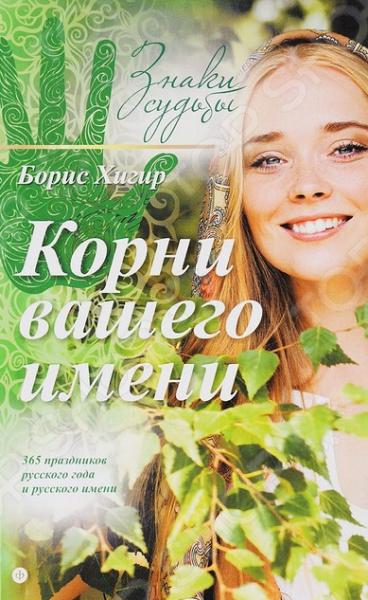 Русский год - это череда праздников со своими ритуалами и обычаями, как народными, так и православными. У каждого дня года есть свое имя и свой страж, хранитель и его именинников.
