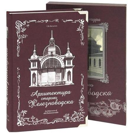 Купить Архитектура старого Железноводска
