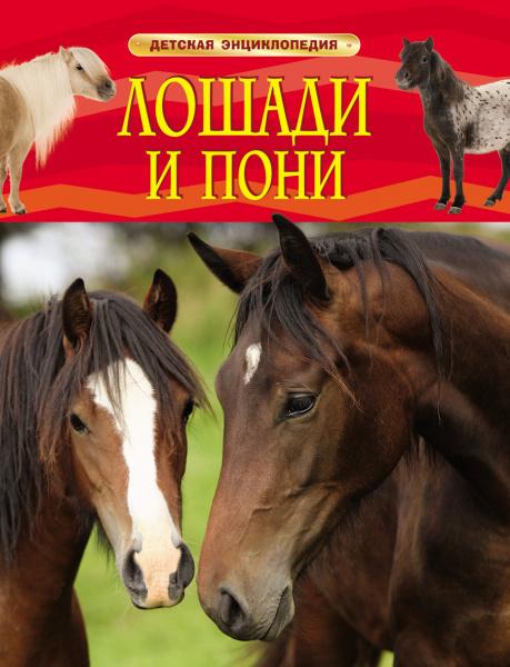 все цены на Лошади и пони. Детская энциклопедия онлайн