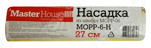 Насадка для швабры Master House MOPP-6-H