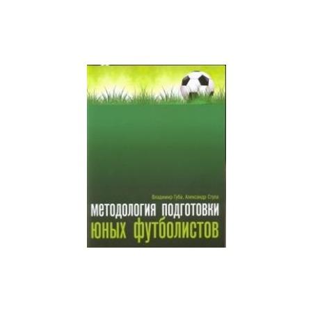 Купить Методология подготовки юных футболистов