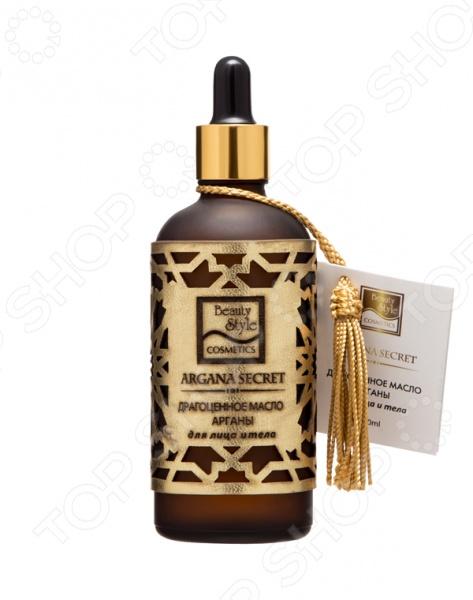 Драгоценное масло арганы для лица и тела Beauty Style Argana Secret