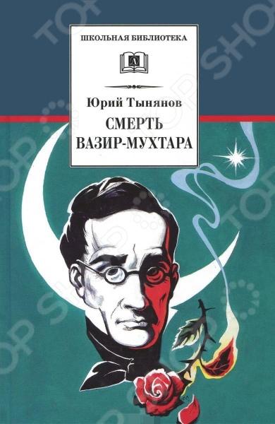 Произведения отечественных писателей Детская литература 978-5-08-005234-7 Смерть Вазир-Мухтара