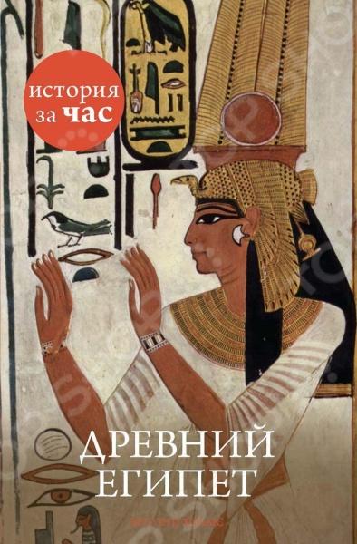 На протяжении веков Древний Египет ревниво охранял свои тайны. Смельчаки, пытавшиеся исследовать исчезнувшую цивилизацию, поплатились жизнью. Лишь благодаря их дерзости, кропотливым археологическим раскопкам и научным изысканиям мы можем совершить путешествие в прошлое великой страны. Перед нами встают тени умерших фараонов и их прекрасных жен, талантливых архитекторов и бесстрашных воителей. Оживает мертвый язык, и полустертые надписи на стенах гробниц рассказывают о богах со звериными головами, о несметных сокровищах, невероятных постройках и кровавых битвах.