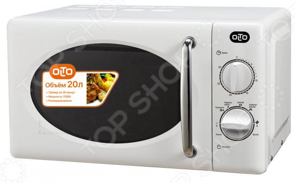 Микроволновая печь MS-2002M