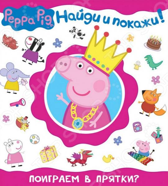 Развитие от 0 до 3 лет Росмэн 978-5-353-07825-8 Свинка Пеппа. Поиграем в прятки?