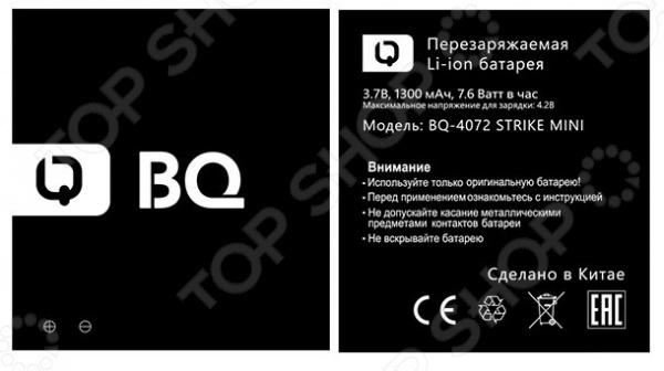 Аккумулятор для BQ-4072 Strike Mini Li-ion, 1300 mAh аккумулятор для bq 4526 fox li ion 1500 mah