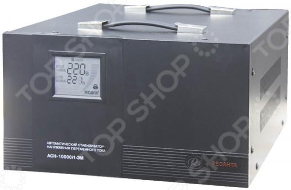 Стабилизатор напряжения Ресанта АСН 10000/1-ЭМ