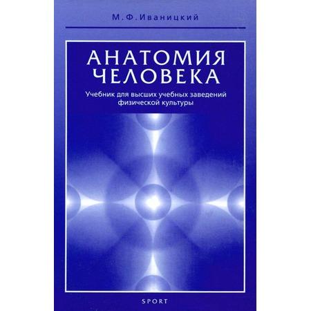 Купить Анатомия человека. Учебник для высших учебных заведений