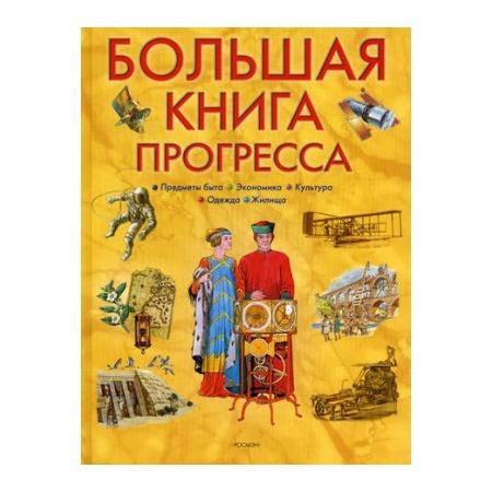 Купить Большая книга прогресса