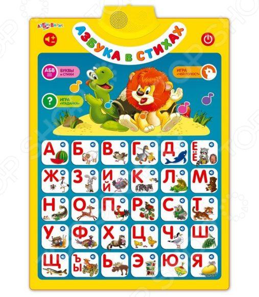 Плакат обучающий Азбукварик «Азбука в стихах» обучающие азбукварик говорящий плакат азбукварик веселые уроки