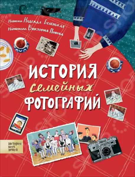 История семейных фотографий. Росмэн    /