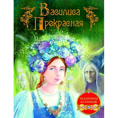 Купить Василиса Прекрасная