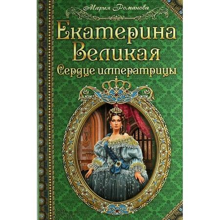 Купить Екатерина Великая. Сердце императрицы