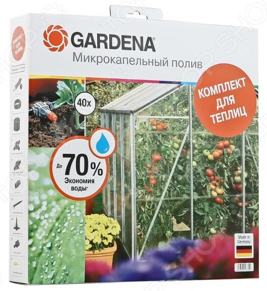 Комплект микрокапельного полива Gardena Теплица