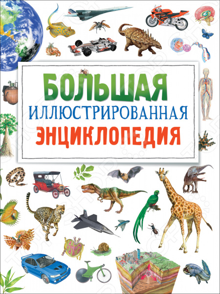 Книги Росмэн 978-5-353-08473-0