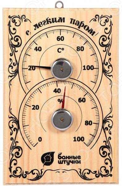 Термометр для бани и сауны Банные штучки «С легким паром!» с гигрометром
