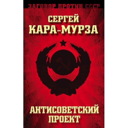 Купить Антисоветский проект