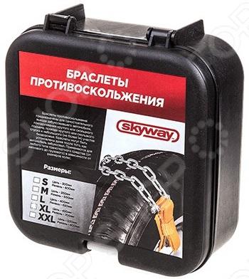 Комплект колесных цепей противоскольжения SKYWAY «Кроссовер» 2