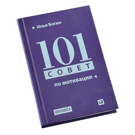 Купить 101 совет по мотивации
