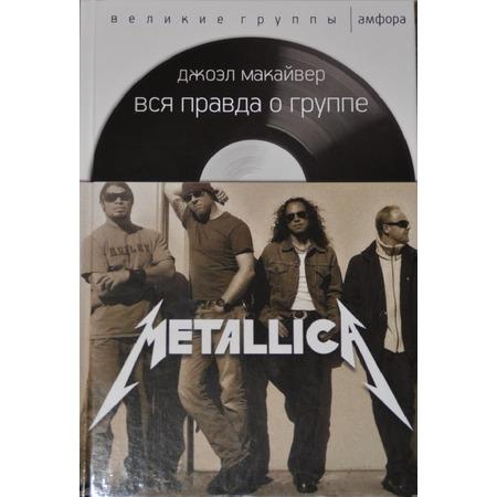 Купить Вся правда о группе Metallica