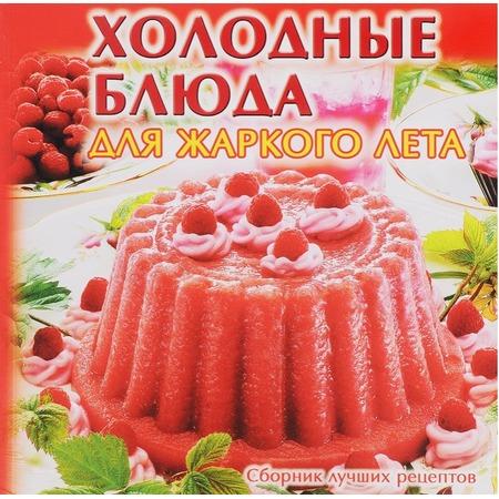 Купить Холодные блюда для жаркого лета