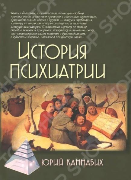 Книга по истории психиатрии, наркологии, психотерапии, медицинской психологии, написанная выдающимся российским профессором, несомненно входит в сокровищницу русскоязычных, да и мировых изданий в этих областях. Данная книга считается наиболее полным описанием истории психиатрии в мировой литературе. Она посвящена клиническим разделам психиатрии, наркологии, психотерапии и клинической медицинской психологии. Книга и сегодня является не только историческим памятником, но и представляет собой по сути энциклопедическое описание развития клинических взглядов от древней Греции до двадцатых годов прошлого века. Книга будет несомненно полезна психологам, врачам, социальным работникам и другим профессионалам, работающим с людьми.