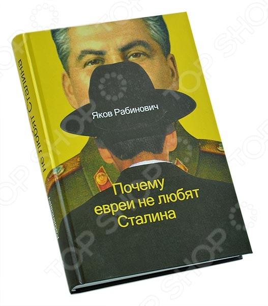 Проблемы, связанные с памятью о сталинизме, в сегодняшней России болезненны и остры. На прилавках - масса просталинской литературы: художественной, публицистической, квазиисторической. В соцопросах Сталин неизменно в первой тройке самых выдающихся деятелей эпохи .