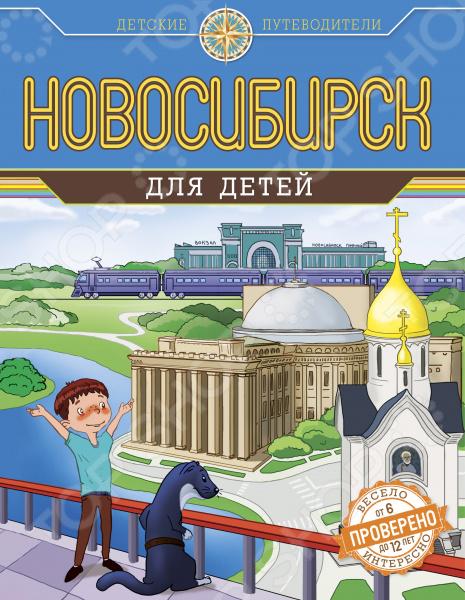 География. Страны. Народы Эксмо 978-5-699-79019-7 Новосибирск для детей
