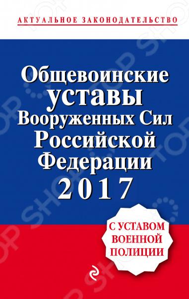 Административное право Эксмо 978-5-699-95248-9