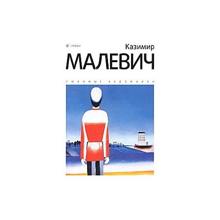 Купить Казимир Малевич
