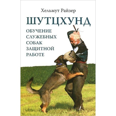 Купить Шутцхунд. Обучение служебных собак защитной работе