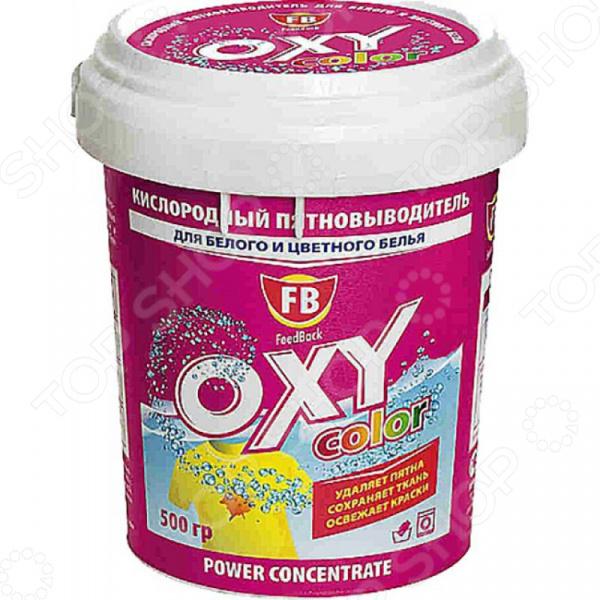 Пятновыводитель FeedBack Oxy Color