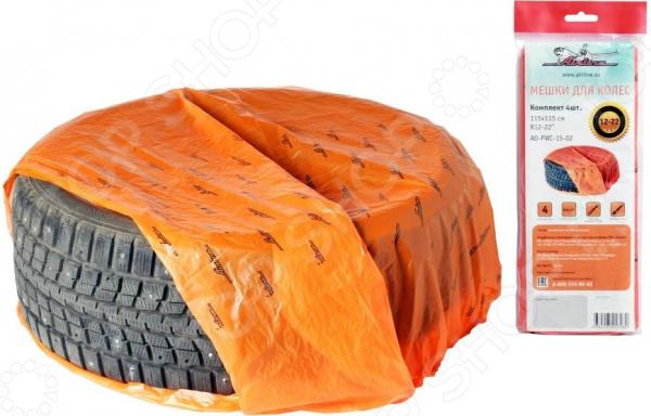 Чехлы Airline R12-22 предназначены для хранения колес вашего автомобиля. Этот набор не займет много места в салоне, но при этом может быть полезен в самых разных ситуациях, начиная от прокола или сезонной смены резины, до сбора мусора после пикника. Мешки изготовлены из особо прочного материала, который выдерживает даже крупногабаритный груз.  Оцените преимущества чехлов:  Выполнены из полиэтилена низкого давления.  Имеют увеличенный размер.  Универсальны в применении.