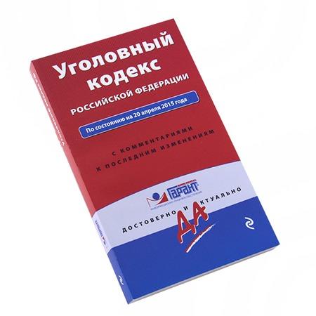 Купить Уголовный кодекс РФ. По состоянию на 20 апреля 2015 года. С комментариями к последним изменениям