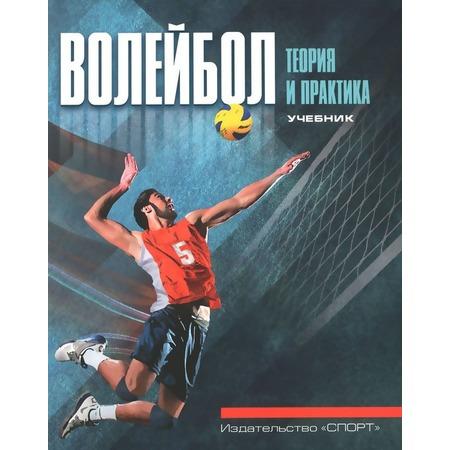 Купить Волейбол. Теория и практика. Учебник