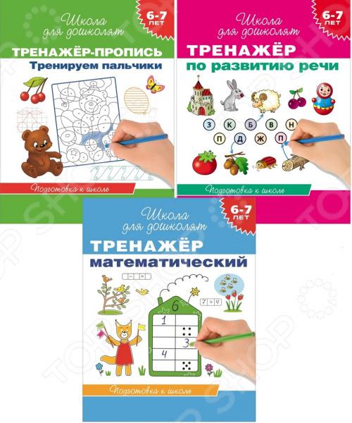 Школа для дошколят. Тренажеры 1  (комплект из 3 книг) (для детей 6-7 лет)