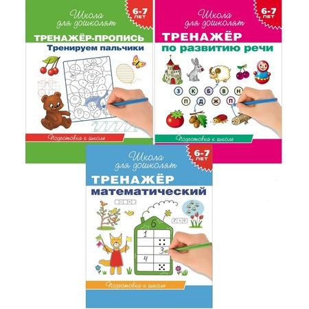Купить Школа для дошколят. Тренажеры 1  (комплект из 3 книг) (для детей 6-7 лет)