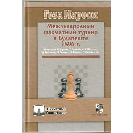 Купить Международный шахматный турнир в Будапеште 1896 г.