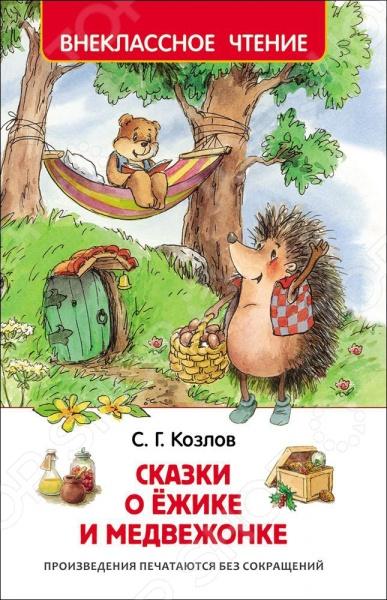 Сказки русских писателей Росмэн 978-5-353-07853-1 Сказки о ежике и медвежонке