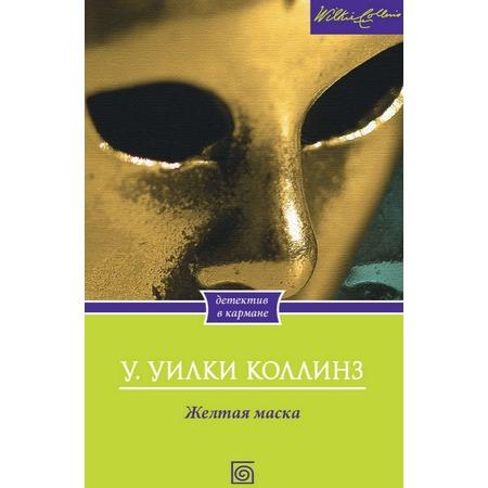Купить Желтая маска