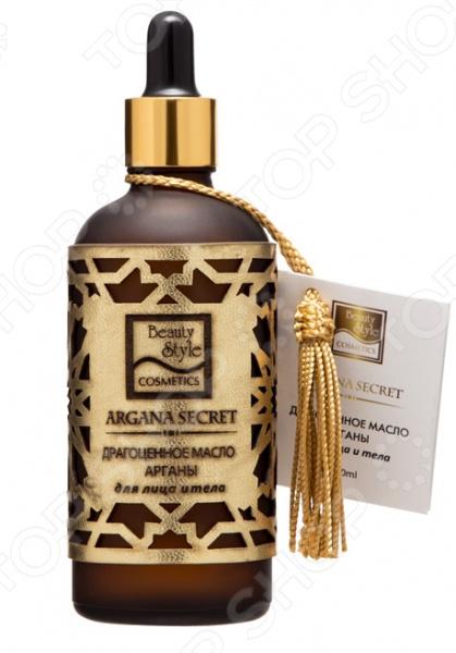 Драгоценное масло арганы для лица и тела Beauty Style Argana Secret крем пилинг для лица beauty style argana secret 200 мл со стволовыми клетками арганы