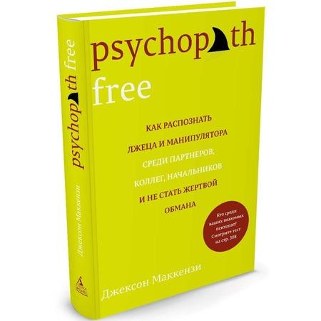 Купить Psychopath Free. Как распознать лжеца и манипулятора среди партнеров, коллег, начальников и не стать жертвой обмана