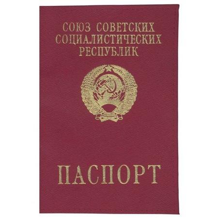 Купить Обложка для паспорта кожаная Mitya Veselkov «Паспорт СССР»